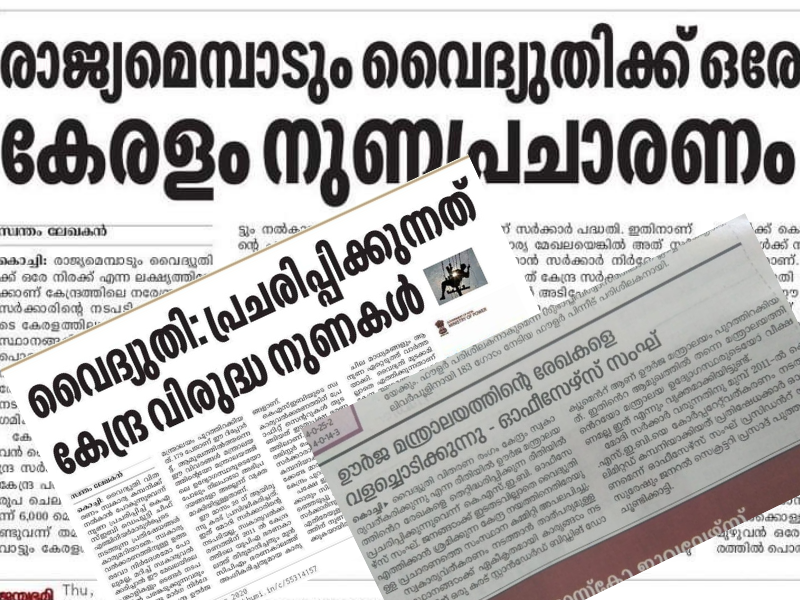Lies being spread against Central Govt